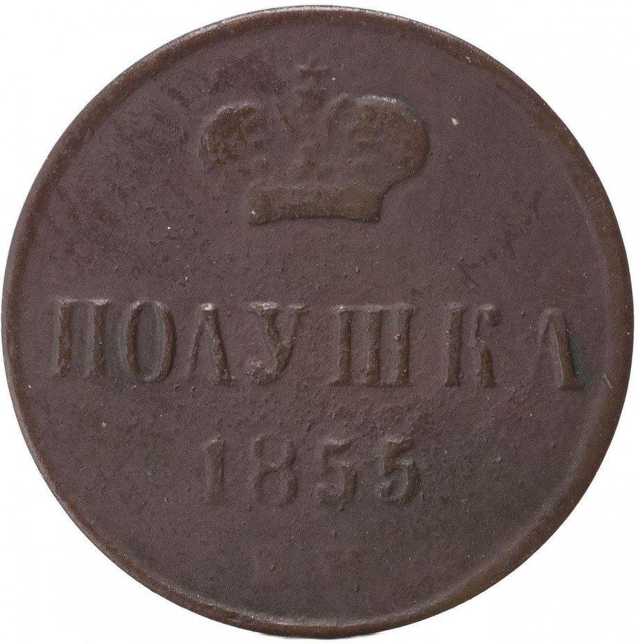 купить полушка 1855 ЕМ Александр II