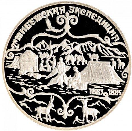 купить 3 рубля 1999 СПМД Proof Н.М.Пржевальский 2-я Тибетская экспедиция