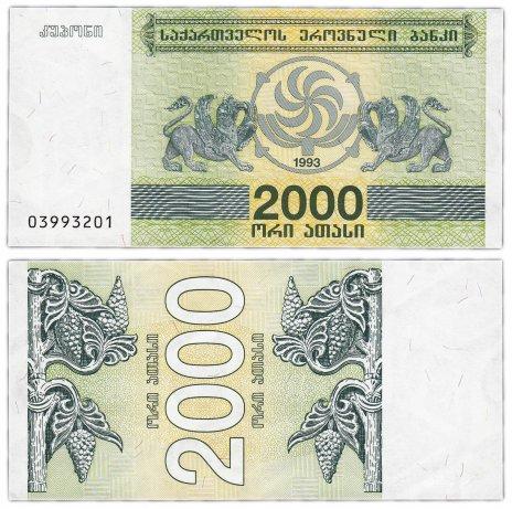 купить Грузия 2000 лари 1993 (Pick 44)