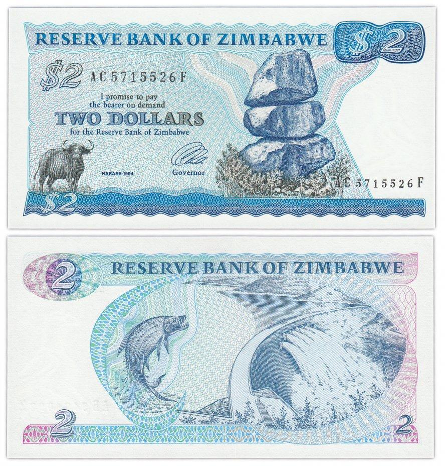 купить Зимбабве 2 доллара 1994