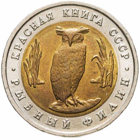 купить 5 рублей 1991 ЛМД рыбный филин