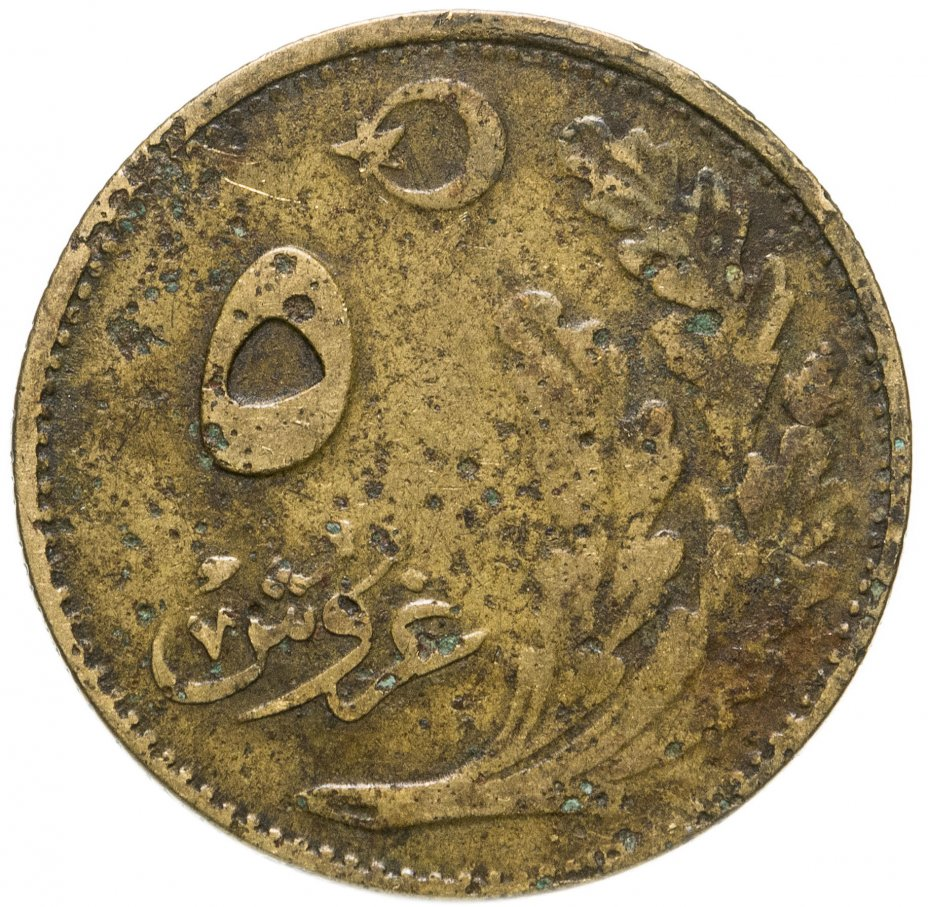купить Турция 5 курушей (kurus) 1923