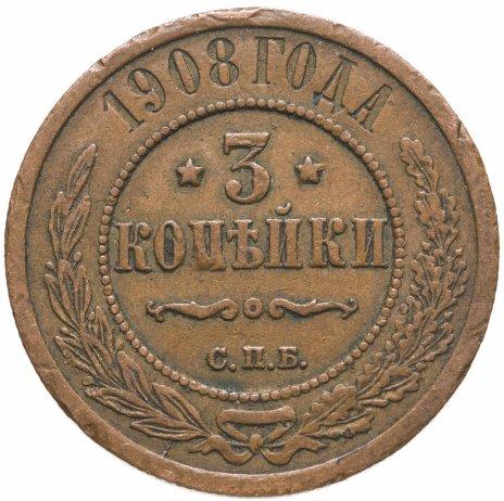 купить 3 копейки 1908 СПБ