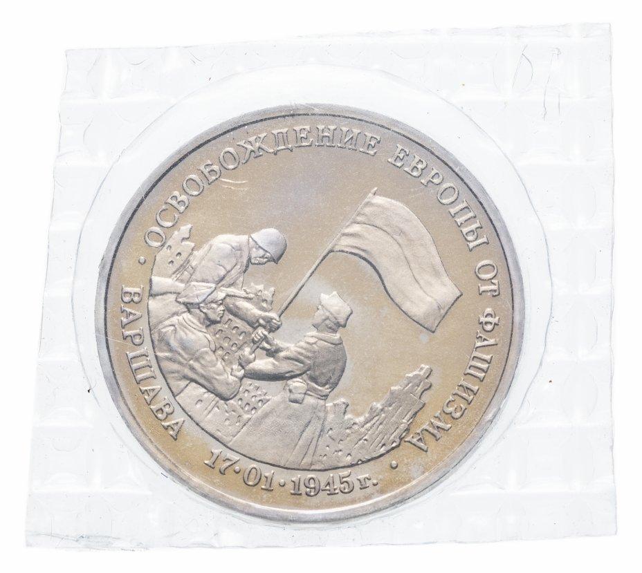 купить 3 рубля 1995 ЛМД Proof освобождение Европы от фашизма. Варшава (в запайке)