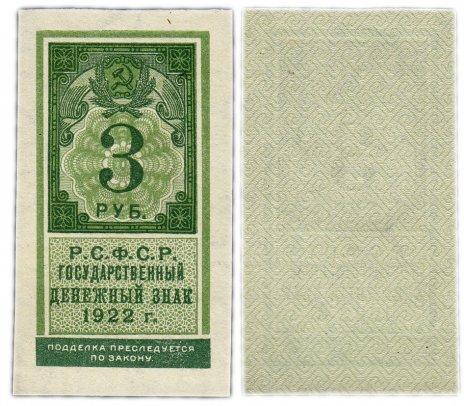 купить 3 рубля 1922 (тип марки) ПРЕСС