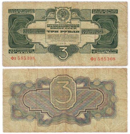 купить 3 рубля 1934 без подписи, тип литер Большая/маленькая