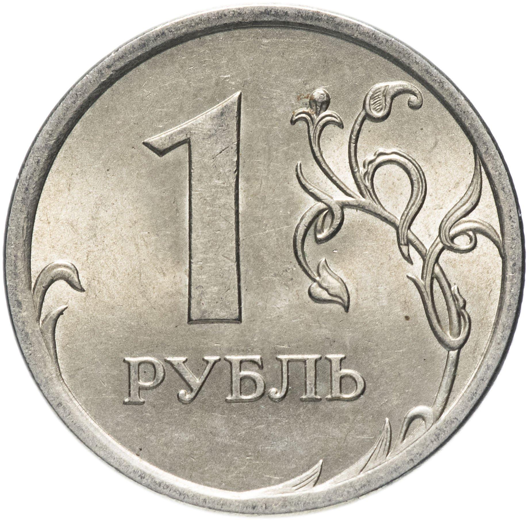 элементом картинка копейка и рубль инфы том