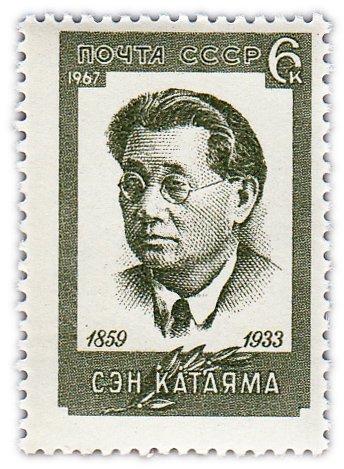 """купить 6 копеек 1967 """"Деятель рабочего движения Японии Сэн Катаяма (1859-1933)"""""""