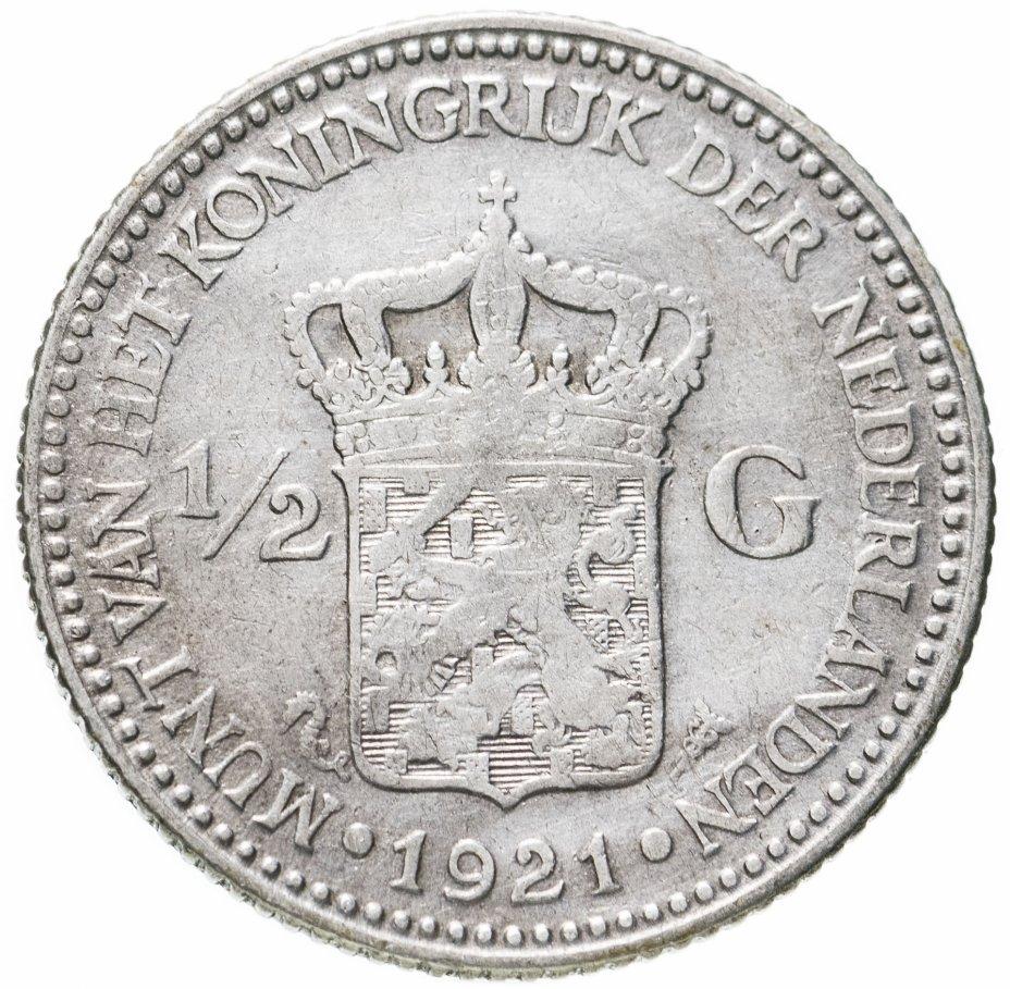 купить Нидерланды 1/2 гульдена (gulden) 1921