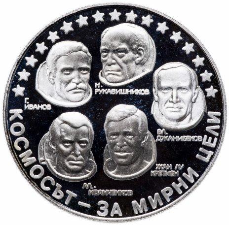 """купить Болгария 10 левов 1985  """"За мирный космос"""""""