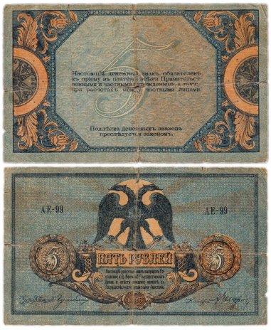 купить Ростов 5 рублей 1918 без водяного знака, выпуск Ростов-на-Дону, Новочеркасск 1918-1919