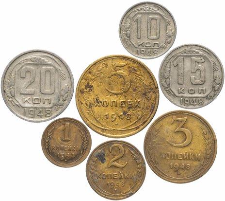 купить Полный набор монет 1948 года 1-20 копеек (7 монет)