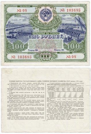 купить Облигация 100 рублей 1951 Государственный заем развития народного хозяйства СССР