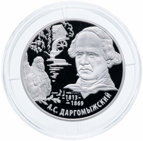 купить 2 рубля 2013 ММД Proof композитор А.С. Даргомыжский - 200-летие со дня рождения