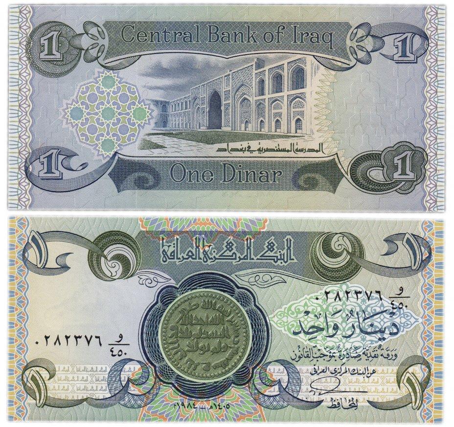 купить Ирак 1 динар 1984 (Pick 69)