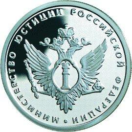купить 1 рубль 2002 ММД Proof 200-летие  основания в России министерств Министерство юстиции