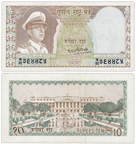 купить Непал 10 рупий 1972 (Pick 18)