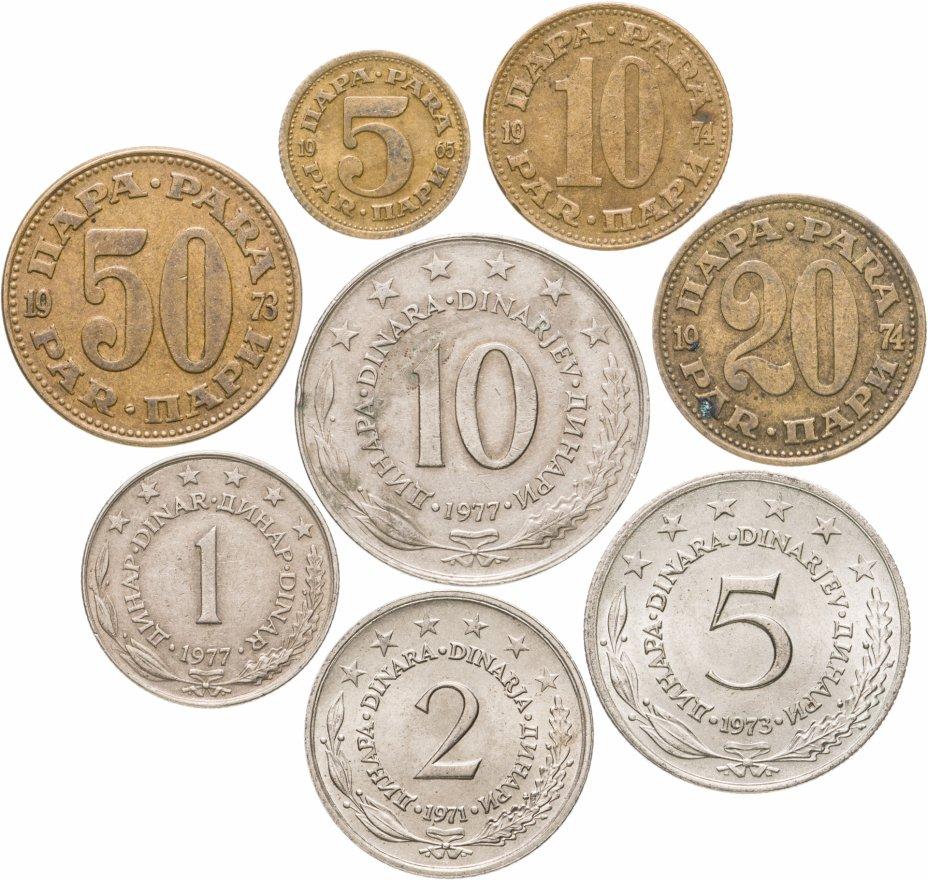 купить Югославия, набор из 8 монет 1965-1977