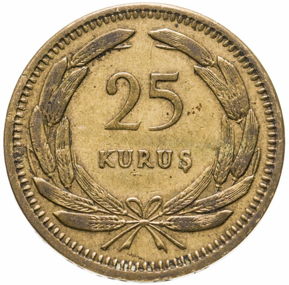 купить Турция 25 курушей (kurus) 1956