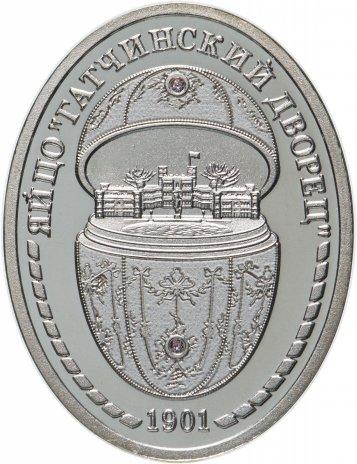 """купить Медаль """"Императорская коллекция Карла Фаберже. Яйцо Гатчинский дворец"""""""