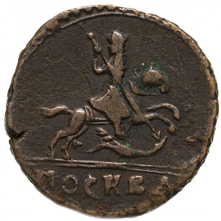 """купить 1 копейка 1728   Москва, обозначение монетного двора """"МОСКВА"""" большими буквами, год снизу вверх"""