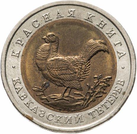 купить 50 рублей 1993 ЛМД Кавказский Тетерев - Красная Книга