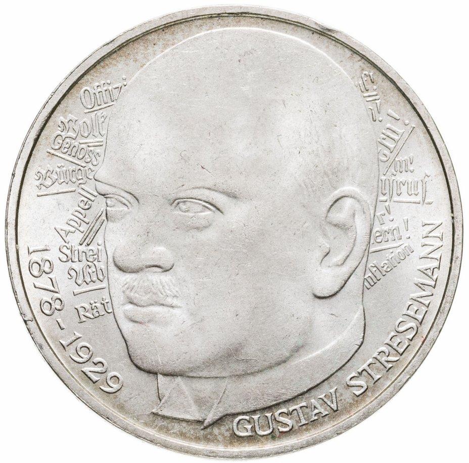 купить Германия 5 марок (deutsche mark) 1978  100 лет со дня рождения Густава Штреземана