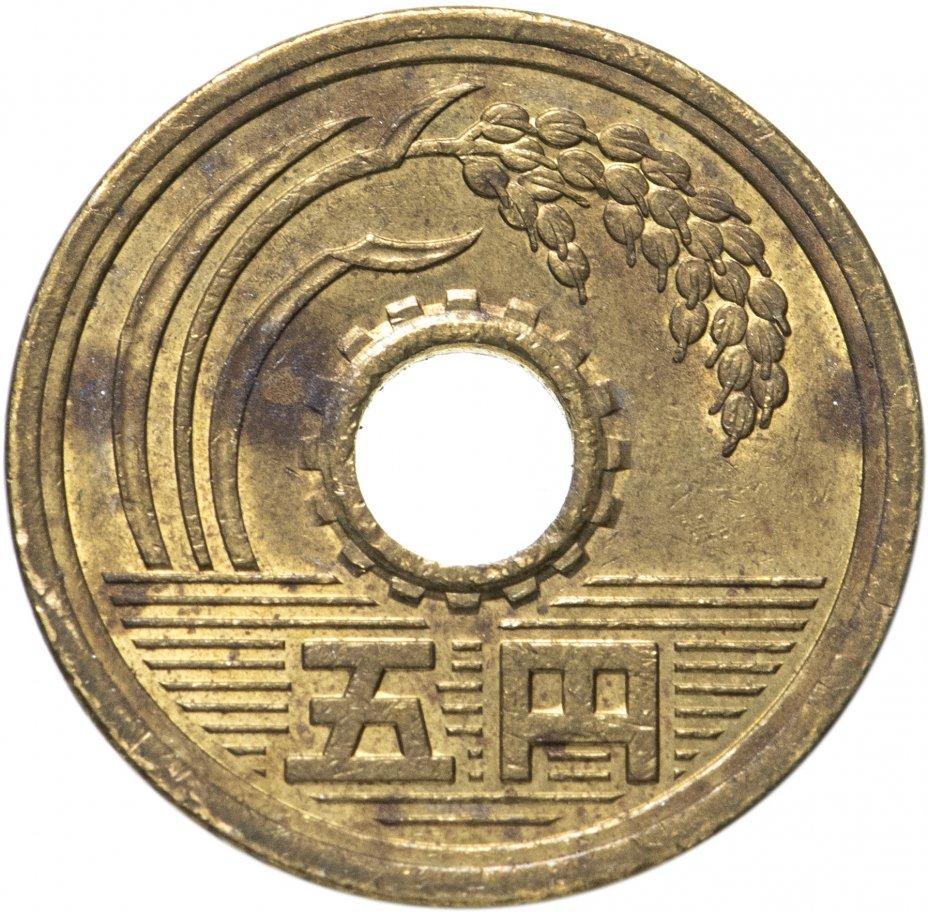 купить Япония 5 йен (yen) 1989-2019 император Хэйсэй (Акихито), случайная дата