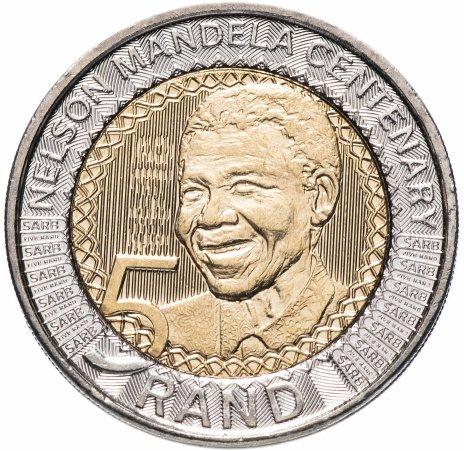 купить Южная Африка (ЮАР) 5 ранд 2018 Нельсон Мандела