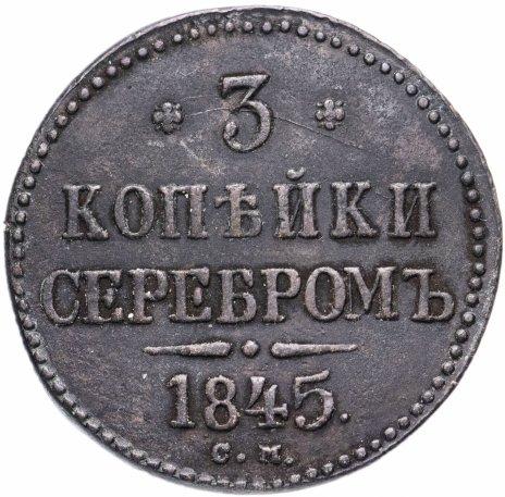 купить 3 копейки 1845 года СМ