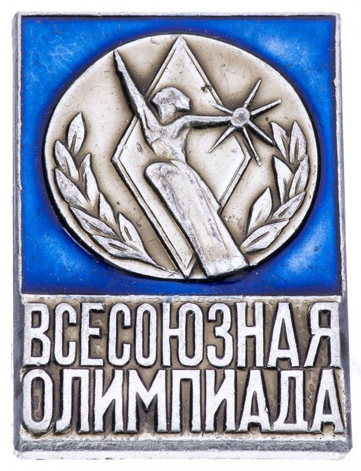 """купить Значок СССР """"Всесоюзная Олимпиада"""""""