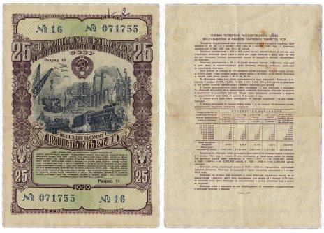 купить Облигация 25 рублей 1949 Четвертый государственный заем восстановления и развития народного хозяйства СССР