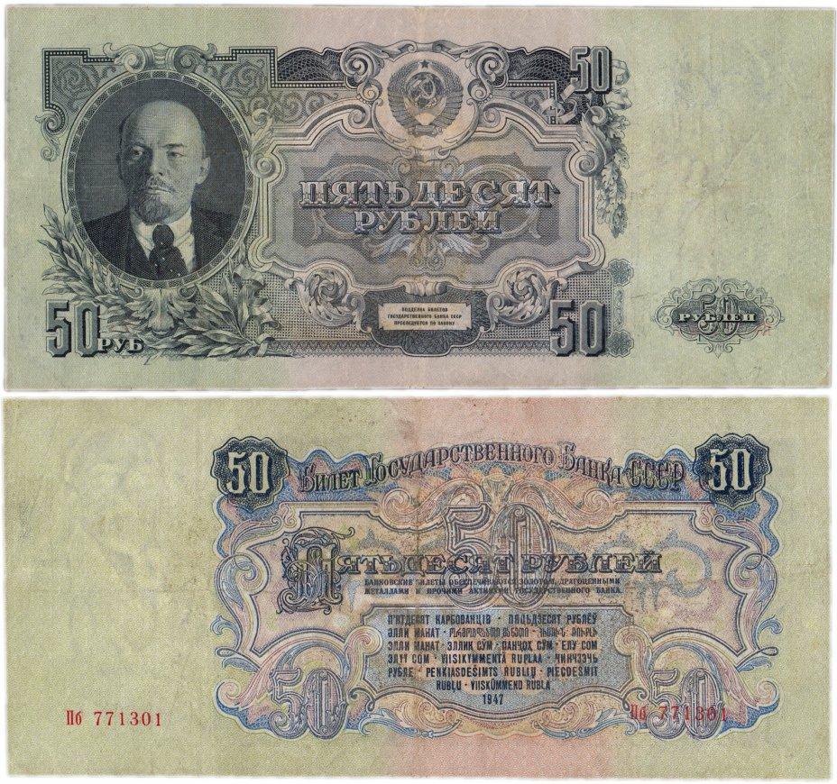 купить 50 рублей 1947 16 лент в гербе