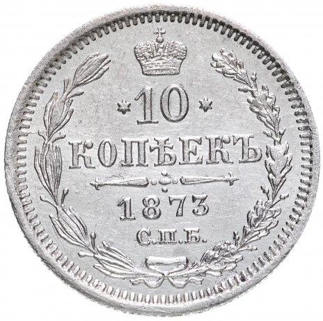 купить 10 копеек 1873 СПБ-HI