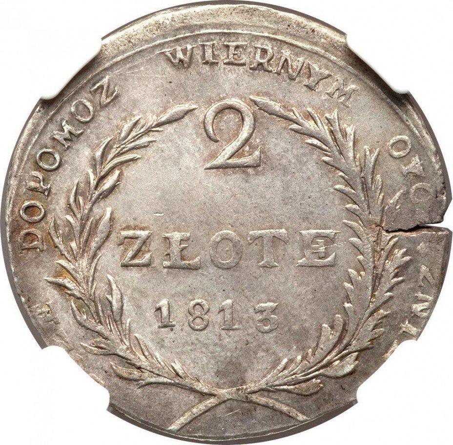 купить 2 злотых 1813 года три строки