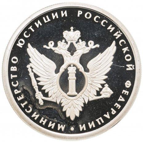 купить 1 рубль 2002 ММД 200-летие  основания в России министерств Министерство юстиции