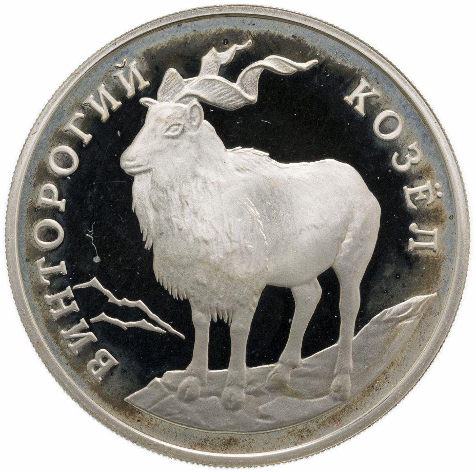 купить 1 рубль 1993 ЛМД Винторогий козёл (или мархур)