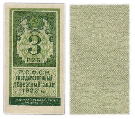 купить 3 рубля 1922 (тип марки)