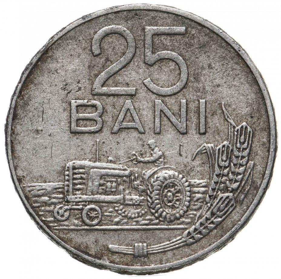 купить Румыния 25 бани (bani) 1966