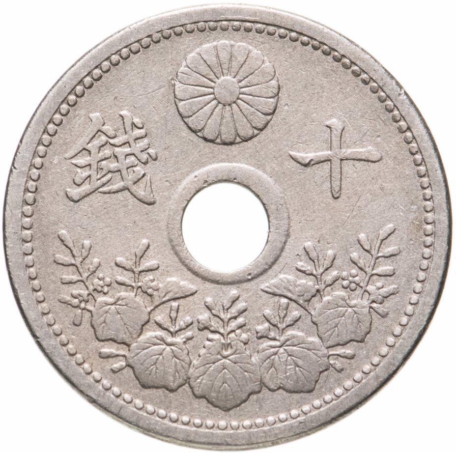 купить Япония 10 сенов (sen) 1922