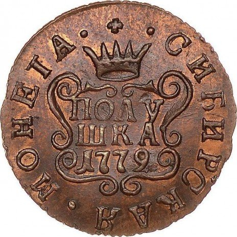 купить полушка 1779 года КМ новодел