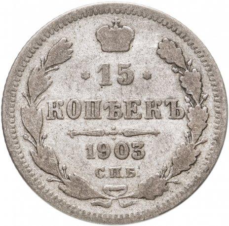 купить 15 копеек 1903 СПБ-АР