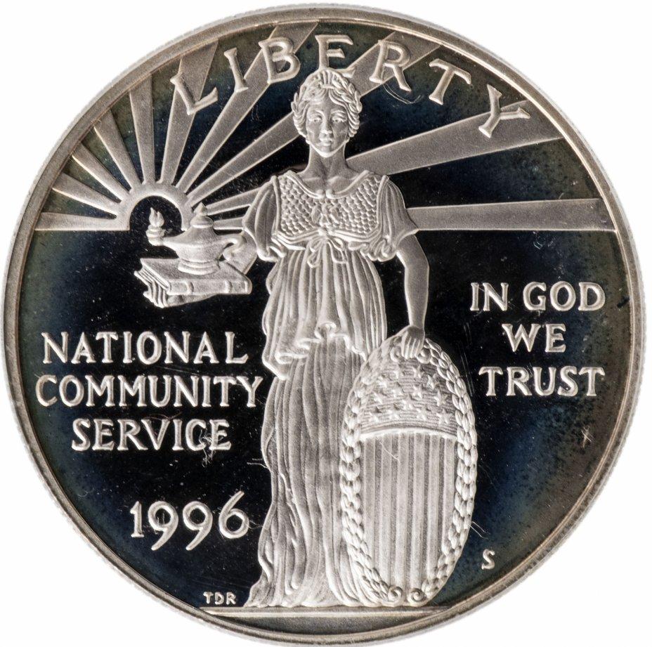 """купить США 1 доллар (dollar) 1996 S """"Корпорация государственной и муниципальной службы"""" (в слабе)"""