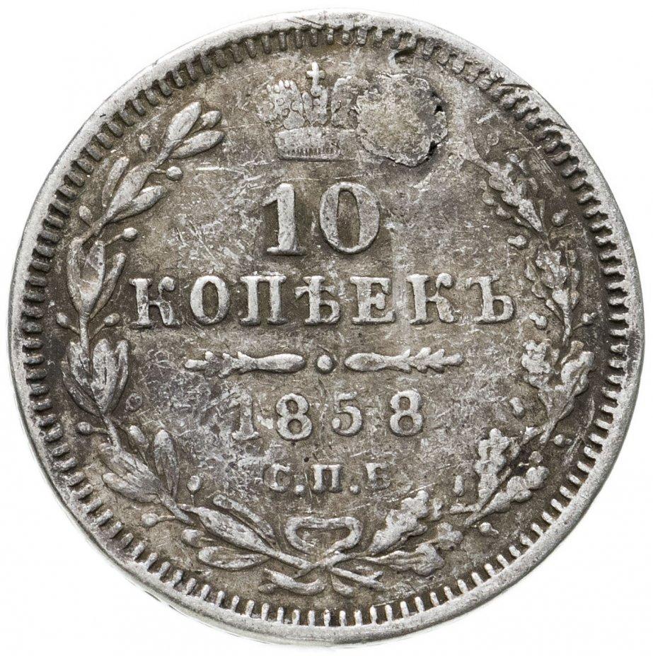 купить 10 копеек 1858 СПБ-ФБ