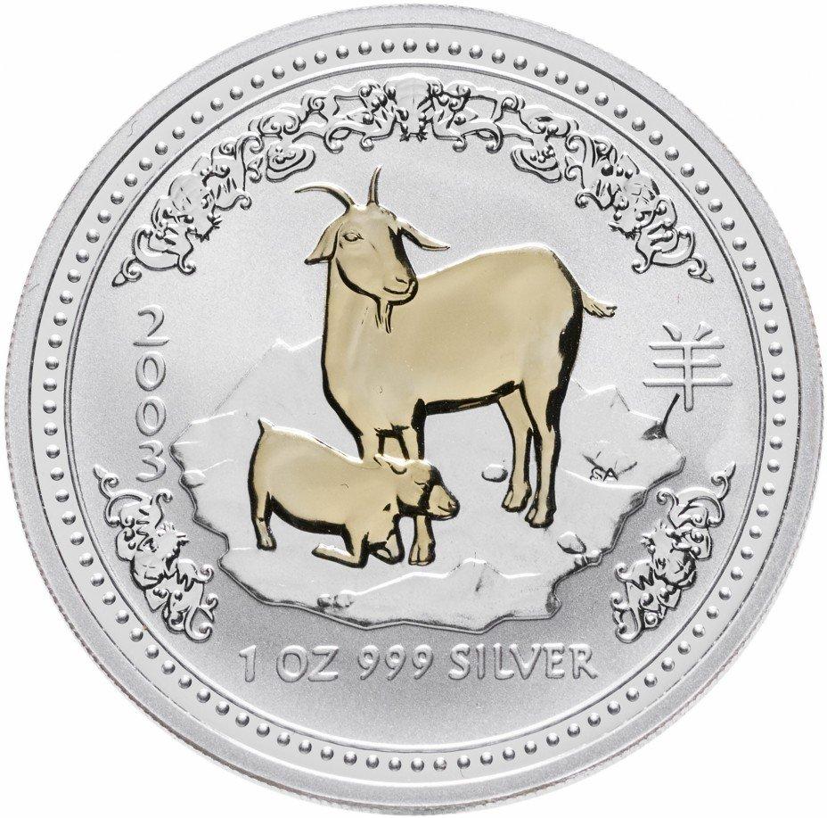 купить Австралия 1 доллар 2003 Коза