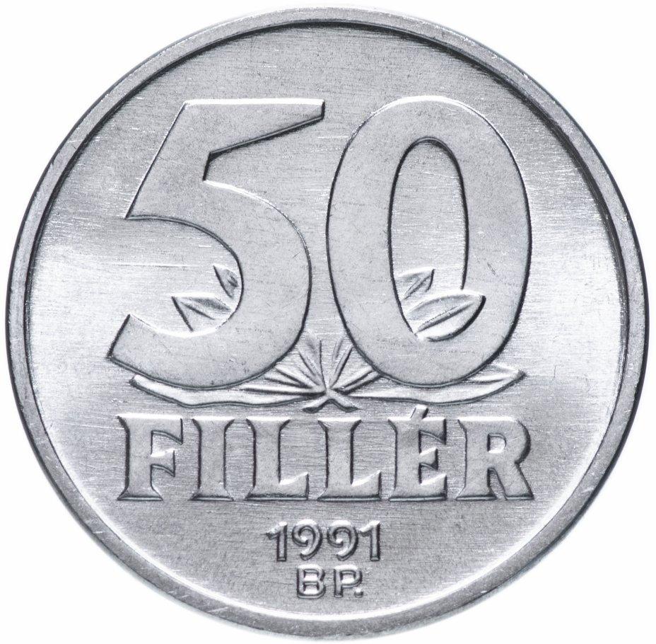 купить Венгрия 50 филлеров (filler) 1991
