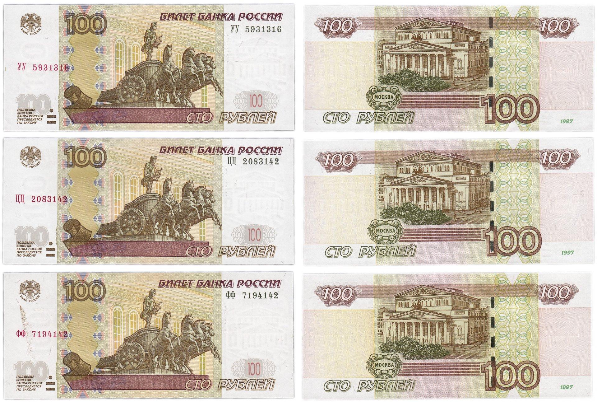 c724a9d29feb5 Купить Полный набор 100 рублей 1997 экспериментальные серии УУ, ФФ, ЦЦ (3  штуки