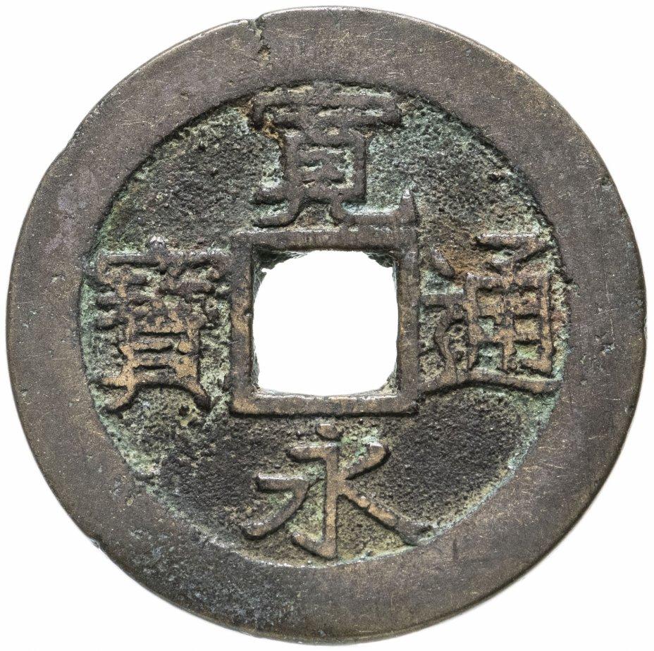 купить Япония, Канъэй цухо (Син Канъэй цухо), 4 мона, Фукагава, Эдо, 1769-1788 гг.