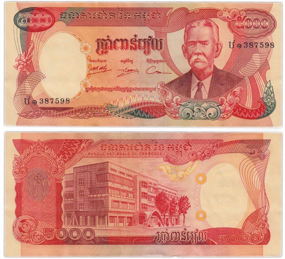 купить Камбоджа 5000 риелей 1974 (Pick 17A) Банкнота размера 1800*820