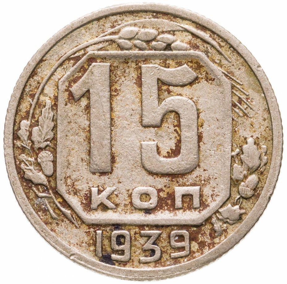 купить 15 копеек 1939